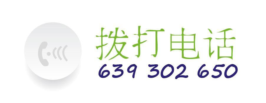 Llámanos al 639302650